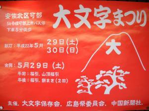 Dscn0089_043_convert_20100603135251
