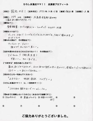Kunimitsu_convert_20100603152909