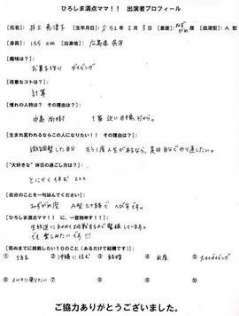 Inoue2_convert_20100616030903
