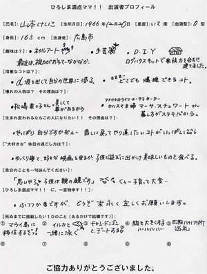 Yamamototext1_2