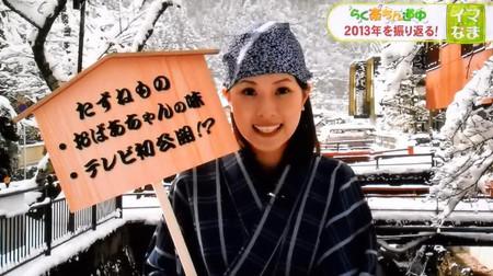 Nakaharaeminosuke_20140118025706
