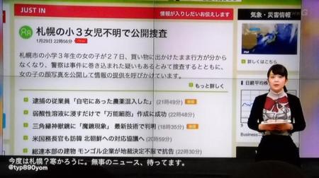 Hashimotonaoko_newsweb_201401312106