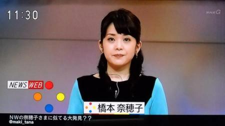 Hashimotonaoko_20140201135850