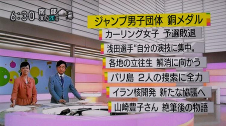 Suzukinaoko_abewataru_ohayounippon_