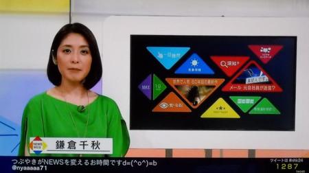 Kamakurachiaki_newsweb_201406302310