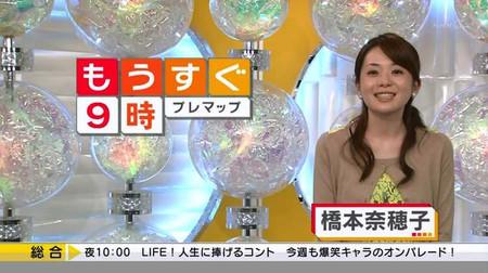 Hashimotonaoko_premap_2014071800410
