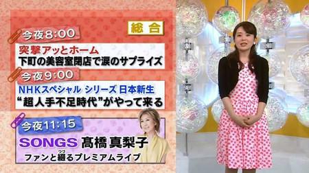 Hashimotonaoko_shutoken_network_2_2