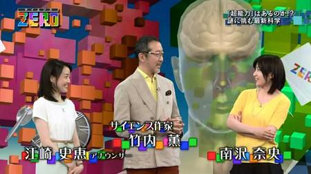 Ezakishie_minamisawanao_20140803202