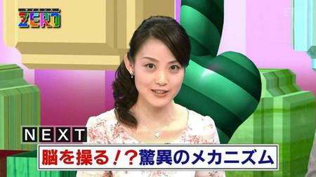 Ezakishie_sciencezero_2014080320463