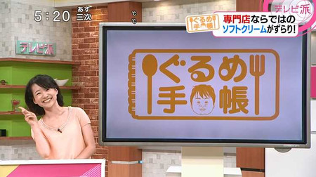Aritayurika_terebiha_20140730012739