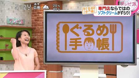 Aritayurika_terebiha_20140730012906