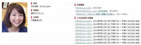 Morimotonami_nhk_20140811_175405