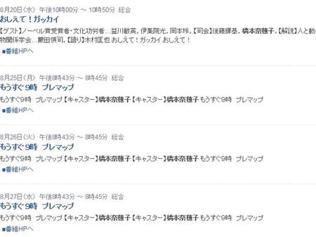 Hashimotonaoko_nhk_20140820_051444