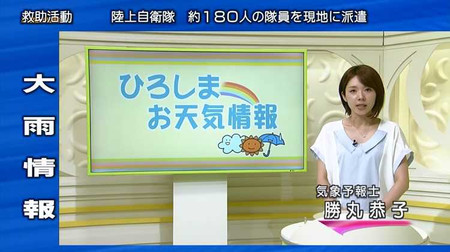 Katsumarukyouko_nhkhiroshima_201408