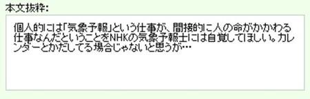Cocolog_comment_20140822