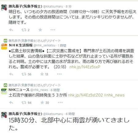 Katsumarukyouko_nhkhiroshima_2014_5