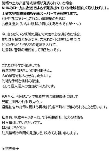 Okamuramamiko_news7_20140823_180400