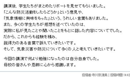 Terakawanatsuminews7_20140823_20580
