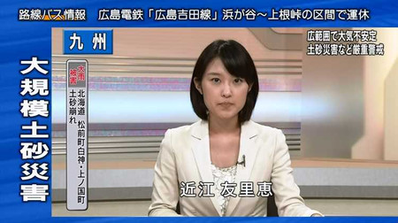 Oumiyurie_ohayounippon_201408260522