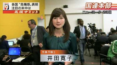 Idahiroko_newswatch9_20140925214300