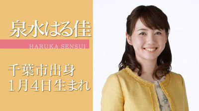Sensui_haruka_rcc_20140930225253