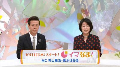 Nishidaatsushi_itouaya_201410042202