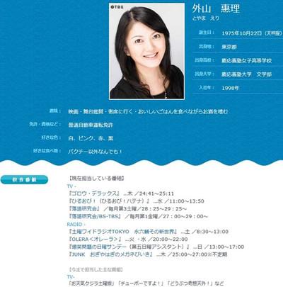 Toyamaeri_tbs_20141015_091722