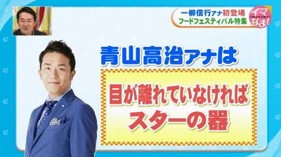Aoyamatakaharu_rcc_20141025015507