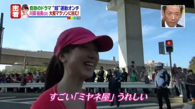 Kawatahiromi_miyaneya_2014102714412