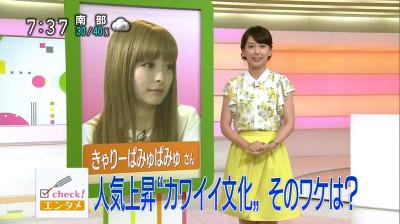 Wakudamayuko_suzukinaoko_20140725_3