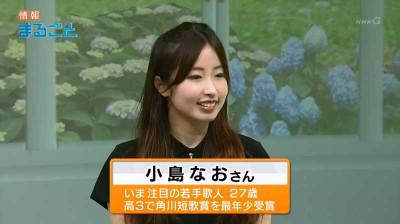 Kojimanao_yasutankanaotanka_2014073