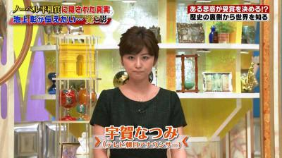 Uganatsumi_ikegamiakira_20141111174