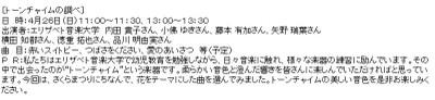 Shinagawaayumi_erizabetoondai_20141