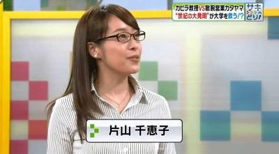 Katayamachieko_nhk_sakidorii_201411