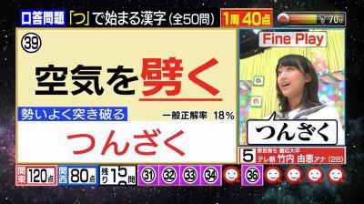 Takeuchiyoshie_qsama_20141111163352