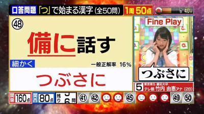 Takeuchiyoshie_qsama_20141111163703