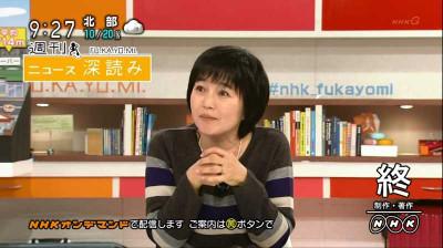 Onofumie_nhk_fukayomi_2014110816513