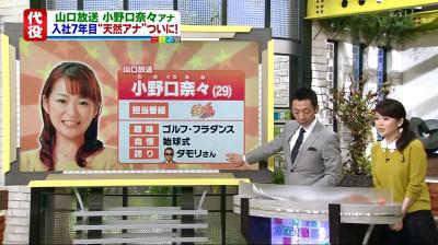 Onoguchinana_miyaneya_2014092315272