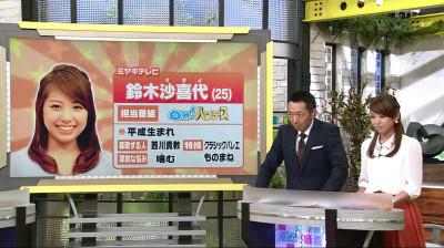 Suzukisakiyo_miyaneya_2014092314024