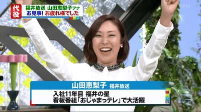 Yamadaeriko_fbc_20140923145832
