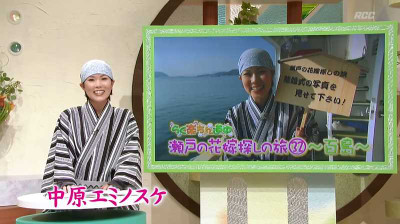 Nakaharaeminosuke_rcc_2014121004273