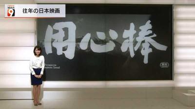 Inoueasahi_nhk_20141112105945