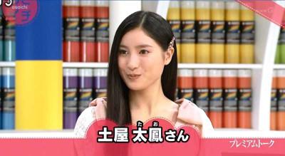 Tsutiyatao_asaichi_nhk_201412291053