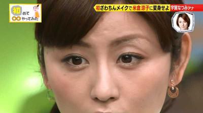 Uganatsumi_tereasa_20141223225206