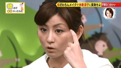 Uganatsumi_tereasa_20141223225229