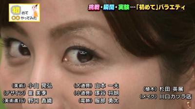Uganatsumi_zawachin_20141223225847