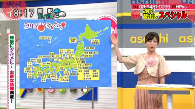 Miwahideka_asaichi_nhk_201501011713
