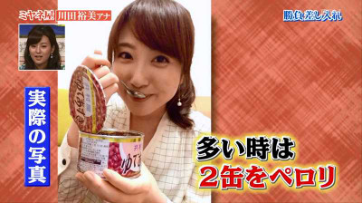 Kawatahiromi_miyaneya_2015011121225