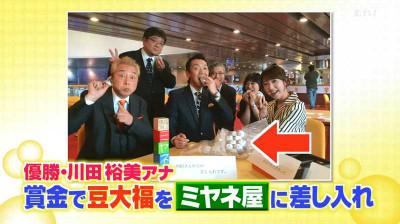 Kawatahiromi_miyaneya_2015011122325