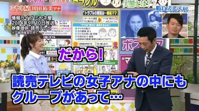 Kawatahiromi_miyaneya_2015011121524